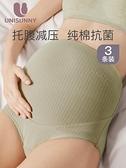 99免運 孕尚孕婦內褲初期孕早期高腰托腹純棉孕晚期孕中期短褲抗菌女內衣 【寶貝計畫】