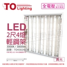 TOA東亞 LTTH2445EA LED 10W 4燈 3000K 黃光 全電壓 T-BAR輕鋼架 _ TO430246