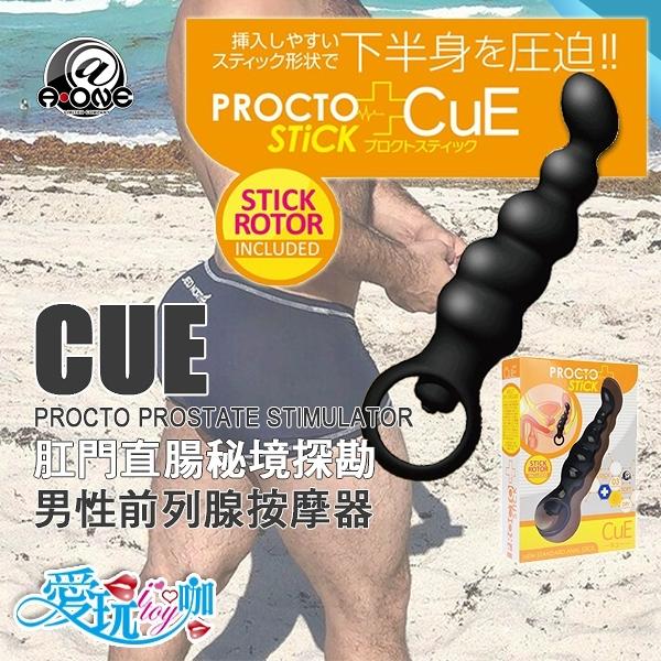 【迫擊潮噴款】日本 A-ONE 肛門直腸秘境探勘 男性前列腺按摩器 CUE PROCTO PROSTATE STIMULATOR