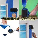 【油漆刷六件組】新款可填充油漆滾筒刷邊角...