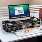 螢幕增高架 電腦顯示器屏增高架辦公室用品抽屜桌面收納盒支架鍵盤整理置物架T 3色