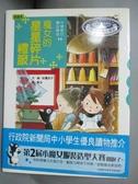 【書寶二手書T9/兒童文學_GIH】魔女星星碎片禮服_安晝安子