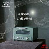 日本Sengoku Aladdin 千石阿拉丁「專利0.2秒瞬熱」復古多用途烤箱(附烤盤) AET-G13T  遠紅石墨技術