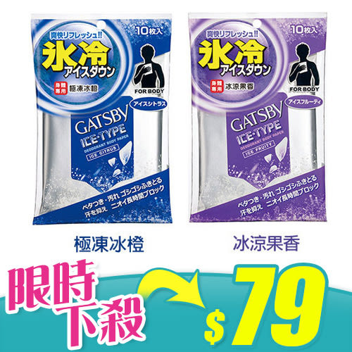 GATSBY 體用抗菌濕巾 10枚入【新高橋藥妝】2款供選