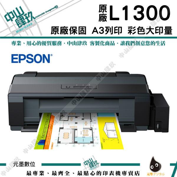 EPSON L1300  A3原廠連續供墨印表機