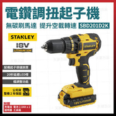 STANLEY 史丹利無刷調扭電鑽 SBD201D2K 雙電 2.0