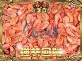 A1【魚大俠】SP018女神牌挪威熟甜蝦小包裝(500g/包)#2018/8月新到櫃品