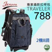 JENOVA吉尼佛攝影拉桿包旅行者系列788