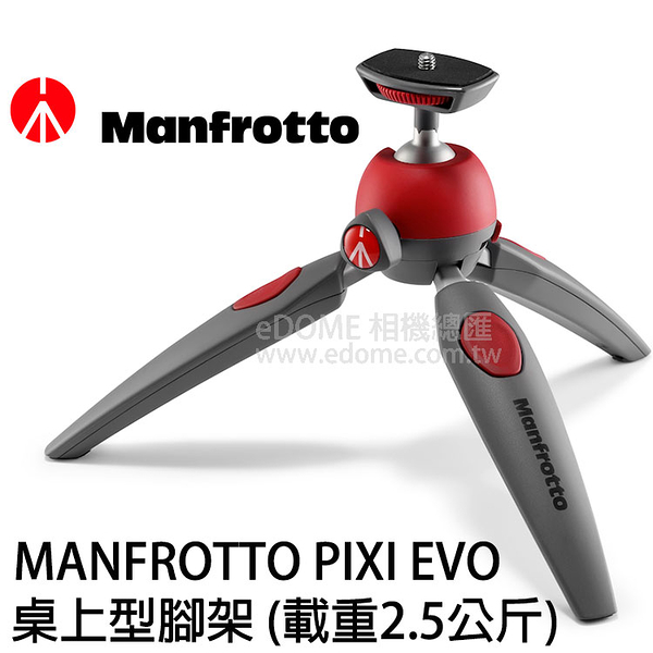 MANFROTTO 曼富圖 PIXI EVO mini tripod 迷你三腳架 紅色 (免運 正成貿易公司貨) 桌上型腳架