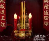 吉道 插電燭臺 風水財神爺香燭電香燈進寶供燈供佛長明燈電香爐 依凡卡時尚