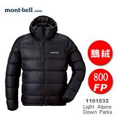 【速捷戶外】日本 mont-bell 1101532 Light Alpine Down Parka 男 羽絨外套(黑),800FP 鵝絨,montbel
