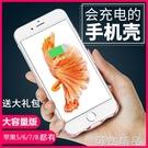 超薄20000M蘋果5s六iphone專用6手機殼充電寶6s/7/8背夾plus