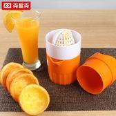 簡易家用迷你手動檸檬榨汁機榨橙汁器水果快速出貨下殺89折