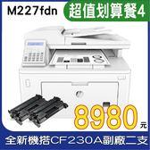 【搭CF230A副廠兩支 限時促銷↘8980】HP LaserJet Pro M227fdn 黑白雙面雷射傳真複合機