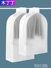 大衣防塵袋衣罩衣物的套子衣服防塵罩掛式家用簡易掛衣袋衣罩透明  ATF  poly girl