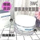 韓國直送3WC 膠原清爽素顏霜50ml...