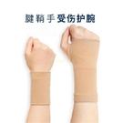 固定透氣骨裂舟骨康復手關節套級護具護腕男女手腕扭傷骨折 快速出貨