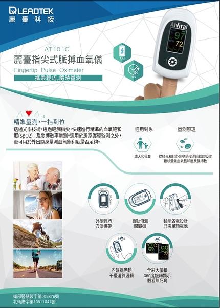 (特價優惠)麗臺 血氧監測 台灣製造 (此商品網路不販賣請聯絡服務人員0968603603翁R)