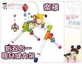 麗嬰兒童玩具館~Toy Royal樂雅專櫃-年度新款 五合一床邊音樂鈴.遊戲健力架 可當車掛飾