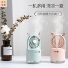 噴霧usb小風扇便攜式加濕器迷你小型學生宿舍靜音辦公桌面可充電 快速出貨
