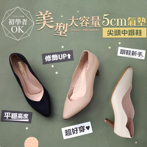 (現貨)(限時↘結帳後1380元)BONJOUR初學者OK!美型大容量5cm氣墊尖頭中跟鞋Kitten heels(8色)