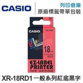 CASIO XR-18RD1 一般系列紅底黑字標籤帶(寬度18mm) /適用 CASIO KL-170/KL-170 Plus/KL-G2TC
