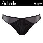Aubade-簡愛S-XL網紗無痕丁褲(黑)FM