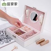 居家家雙層絨布首飾盒飾品收納盒大號公主耳環戒指盒項鍊首飾盒子