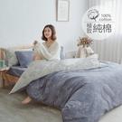 [小日常寢居]#B216#100%天然極致純棉3.5x6.2尺單人床包+雙人舖棉兩用被套+枕套三件組台灣製