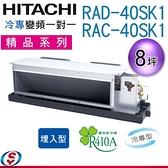 (含運安裝另計)【信源】8坪【HITACHI 日立 冷專變頻一對一分離埋入式冷氣】RAD-40SK1+RAC-40SK1