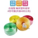 【台灣珍昕】台灣製 輪狀塑料線球~4色隨...