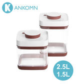 【Ankomn超值組合】真空保鮮盒Savior 2.5L + 1.5L