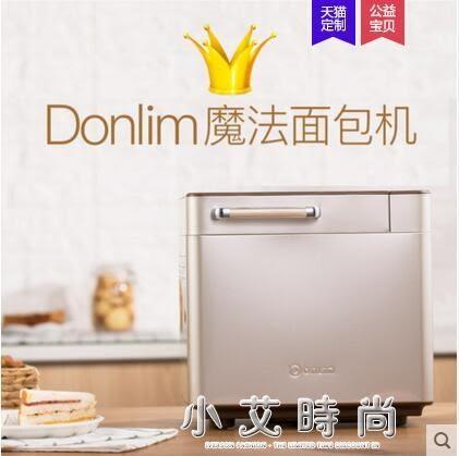 DL-TM018麵包機家用全自動多功能智慧烤吐司肉鬆早餐揉和麵機 小艾時尚NMS