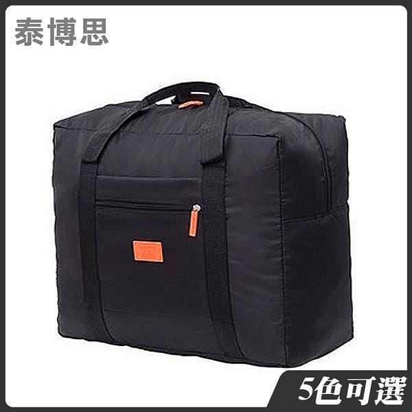 泰博思 旅行摺疊收納袋 旅行袋 行李袋 大容量 便攜 手提袋 收納包 旅行包 收納袋【B00006】