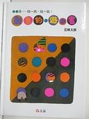 【書寶二手書T6/少年童書_EMO】創意的遊戲書-找一找.玩一玩_五味太郎,圖
