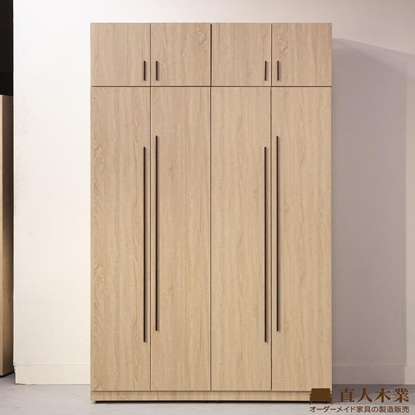 日本直人木業-JOES原切木150寛240公分高系統衣櫃(兩個雙門)