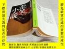 二手書博民逛書店罕見歪笑小說Y200392