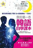 (二手書)來自星星的語言!我的第一本韓語自學課本 :最好學的韓語入門書,從40音..