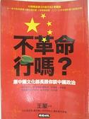 【書寶二手書T5/政治_A7P】不革命行嗎?_王蒙
