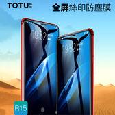 絲印防塵膜 OPPO R15 PRO 鋼化膜 全屏覆蓋 高清 螢幕保護貼 防爆防刮 硬邊 玻璃貼 保護膜 TOTU