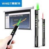 雙十二返場促銷雷射筆翻頁筆綠光充電激光遙控筆電教投影筆講課指示教鞭