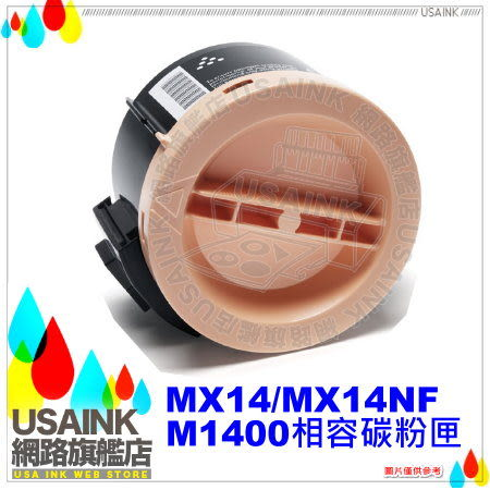 USAINK☆促銷價 ☆EPSON S050651 高容量相容碳粉匣 適用於M1400/MX14/MX14NF