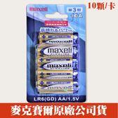 【十顆】【效期2023/04】 Maxell 三號 鹼性電池 AA 3號 乾電池 1.5V 照相機 拍立得 LR6
