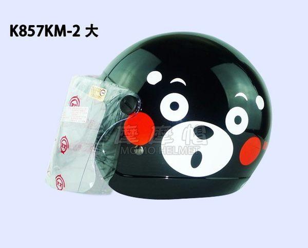 華泰 KK 857 KM2 卡通兒童安全帽《熊本熊系列》 黑 (只有大童帽)