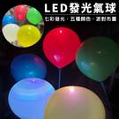LED氣球 12吋氣球(5入/包) 發光氣球 氣球 空飄氣球 帶燈氣球 布置氣球 派對 生日【塔克】
