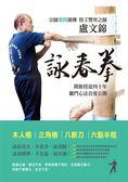 盧文錦詠春拳:歷史、思想與方法