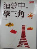 【書寶二手書T9/科學_JFH】睡夢中,學三角_木棉