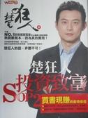 【書寶二手書T8/股票_LGY】楚狂人投資致富SOP2_楚狂人