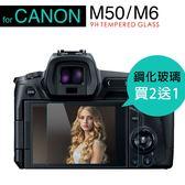 滿版 免裁切 CANON EOS M6 M50 M100 G7XII  9H 鋼化玻璃 鋼化貼 保護貼 佳能
