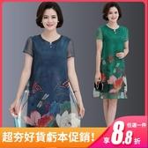 媽媽夏裝洋裝40-50歲闊太太洋裝夏高貴中年女雪紡短袖洋裝 XL-4XL